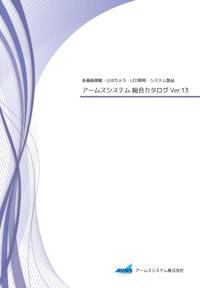 Ver13_P01_hyoushi.jpg