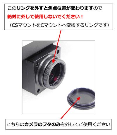AR-TC500のCマウント変換リングについて
