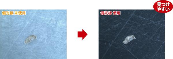 アクリル板やガラス板表面のキズ・異物検査