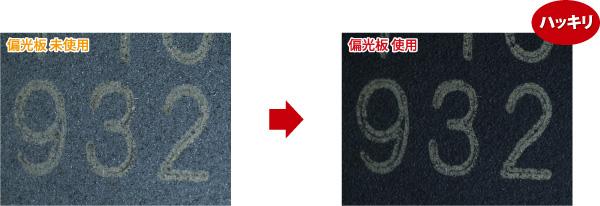 レーザー印字部の確認