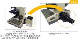 LED-LH12_02.jpg