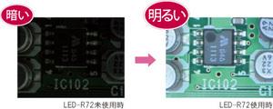 LED-R72を使用した場合の明るさ変化