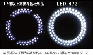 LED-R72 点灯比較