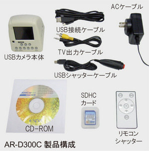 AR-D300C_set.jpg