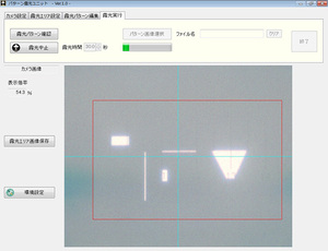 マスクレス露光装置UTA露光白色光