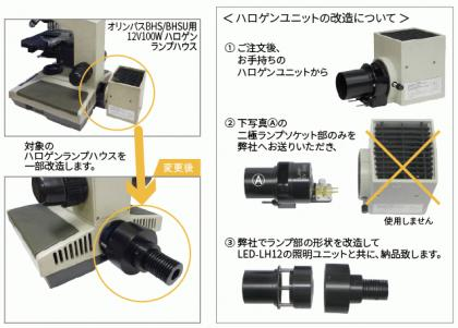 15_LED-LH-12.jpg